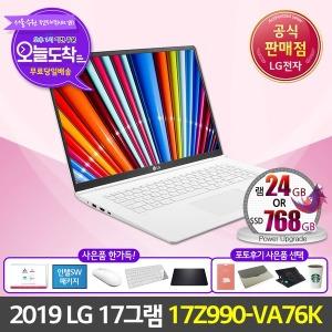 17Z990-VA76K LG그램17인치2019 노트북 램/SSD특가