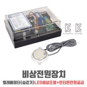 LED 비상조명장치 승강기 비상전원 비상통화 안전장치