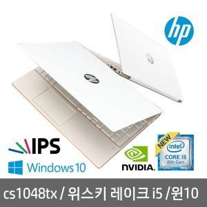 Pavilion 15-cs1048TX 최종가75만 i5/4G/256GB/Win10