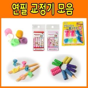 연필 교정기 연필캡 보호캡 글씨교정 펜그립