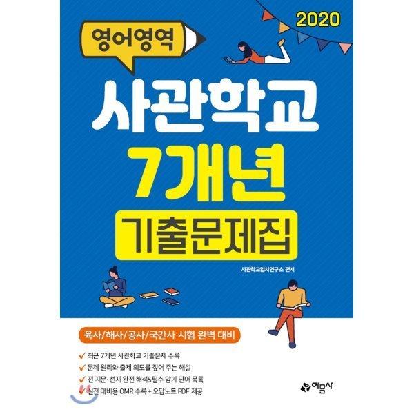 2020 사관학교 7개년 기출문제집 영어영역 : 육사 해사 공사 국간사 시험 완벽 대비