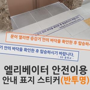 엘리베이터 안전이용안내표지스티커 반투명SV 5개세트