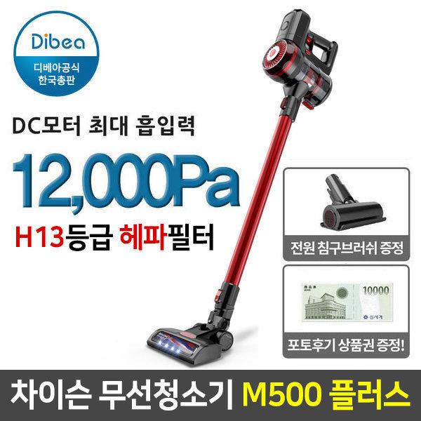 디베아 M500 플러스 무선청소기 /침구브러쉬증정
