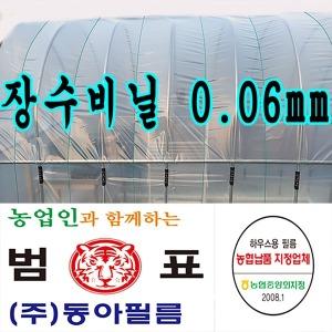 비닐하우스 장수 0.06 x  6m x 10m 하우스비닐