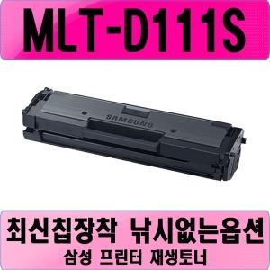 SL-M2077F 레이저 프린터 재생토너 리필잉크 카트리지