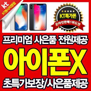 KT프라자 아이폰X 64G AIPX 초특가 100종사은품제공