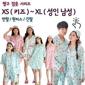 짱구에디션 커플 잠옷 파자마 키즈XS ~ 남성XL 까지