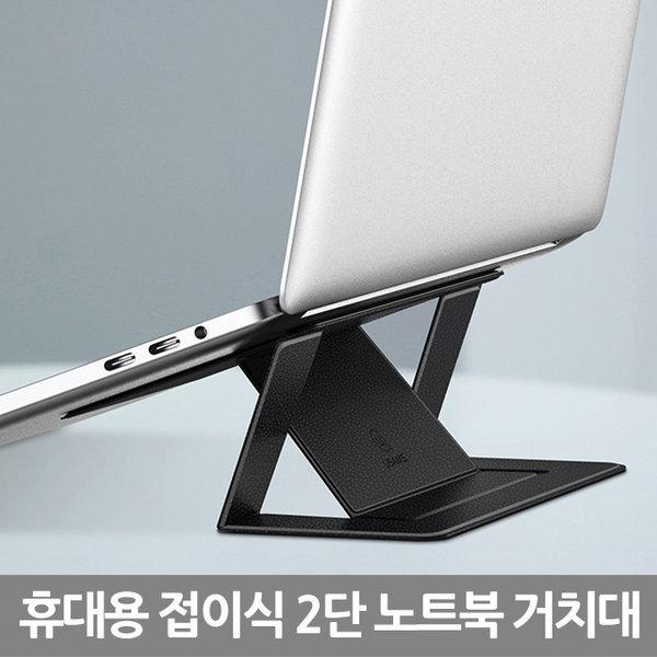 유삼스 노트북 거치대 휴대용 접이식 받침대 스탠드