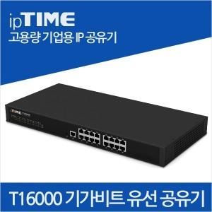 시선 UP 고성능 CPU 기업용 IP공유기 ipTIME T16000