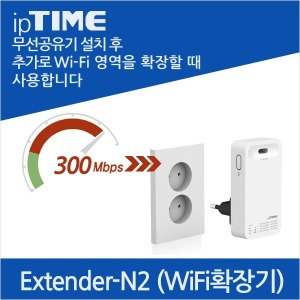 No.1 휴대용확장기 WIFI확장 ipTIME Extender N2