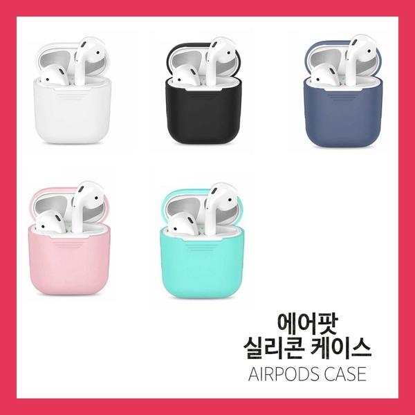 에어팟 먼지방지 실리콘 케이스 철가루방지 스티커