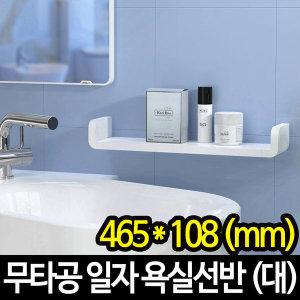 무타공 일자 욕실선반(대)465x108/화장실 수납정리대