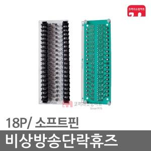 비상방송 단락휴즈 18P 소프트핀 퓨즈 휴즈 단락장치