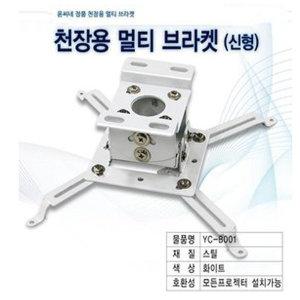 프로젝터 천정고정브라켓-만능브라켓ja