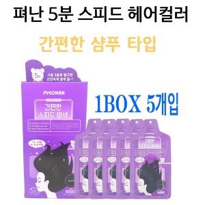 펴난 30gX5팩 샴푸염색 새치커버 염색 염색약