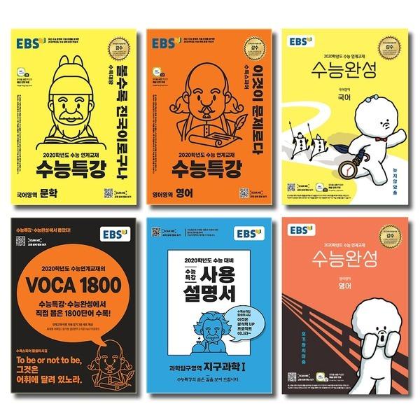 2020 수능대비 EBS 수능특강 사용설명서 수능완성 국어 영어 수학 보카 한국사 사회 과학 탐구 선택