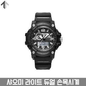 샤오미 라이트 듀얼 손목시계 스포츠워치 방수기능