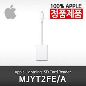 A 애플정품 Lightning SD카드리더기 MJYT2FE/A