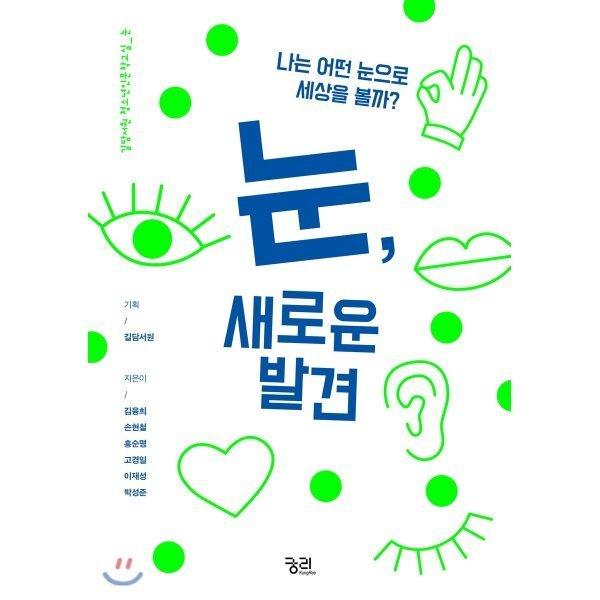 눈  새로운 발견 : 나는 어떤 눈으로 세상을 볼까   김융희 손현철 홍순명