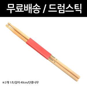 드럼스틱 악기 타악기 패드 페달 /나무드럼스틱 5A규격