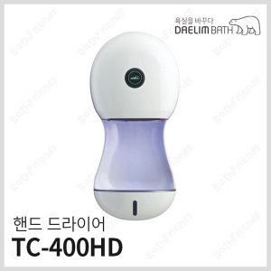 핸드드라이어 상부형 손건조기 TC-400HD 공공화장실용