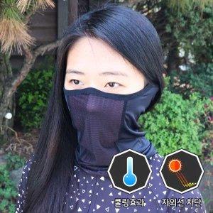 자외선 철벽차단 숨쉬기 편한 시베리아 마스크 (블랙)
