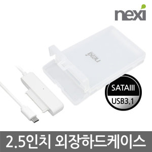 2.5인치 SATA SSD HDD USB3.1 외장 하드 케이스 /NX808