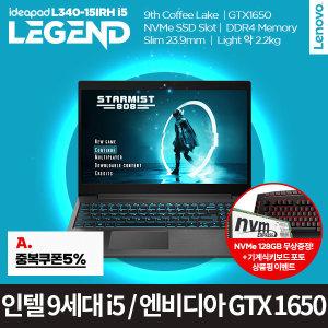 L340-15IRH I5 LEGEND SSD128G증정/취향특가86만원