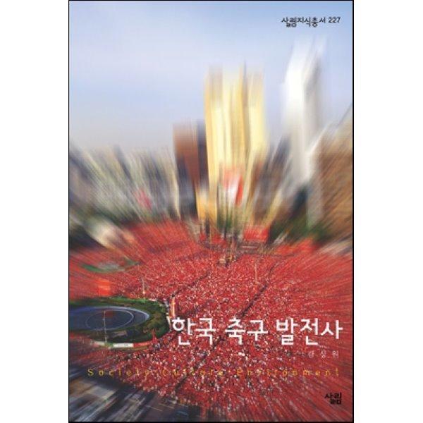 한국축구발전사  김성원