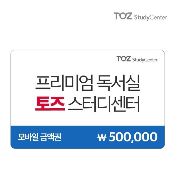 독서실/스터디센터/TOZ/토즈 스터디센터/금액권/이용권/50만원권
