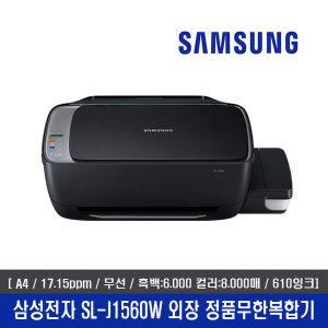 정품무한 잉크젯복합기 SL-J1560W 잉크포함 PT
