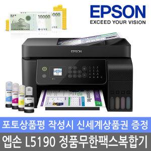 엡손 L5190 팩스복합기 무한잉크복합기 신세계상품권