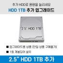 HDD 1TB추가 24V570-GA51K