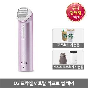 LG Pral 프라엘 피부관리 리프트업 엘지 핑크V