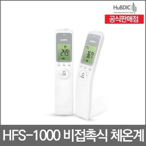 비접촉식 이마 체온계 HFS-1000 /목욕물/젖병온도측정