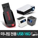 PJM 미니빔 전용 USB 16G 미디어 파일 간편 플레이