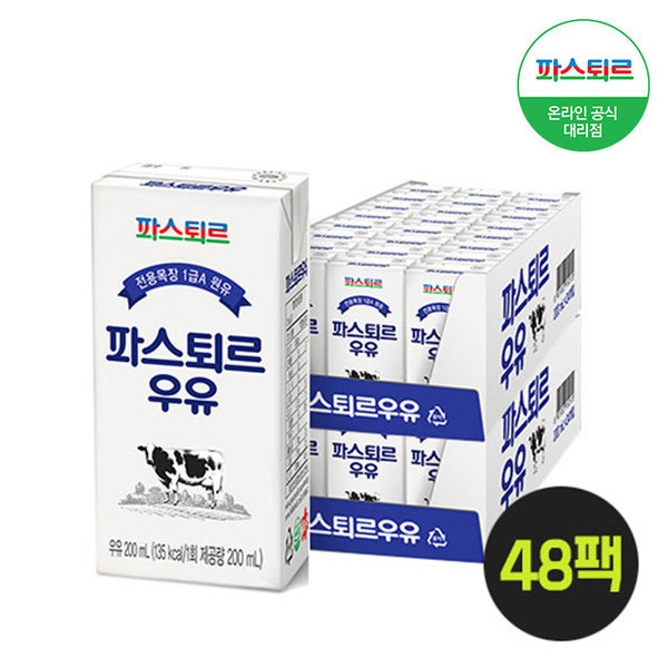 전용목장 우유 200ml 48팩