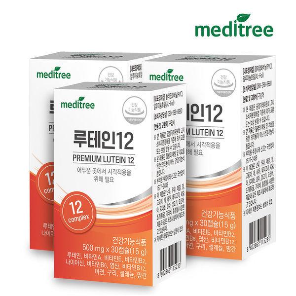 메디트리 프리미엄 루테인12 3박스(3개월분)