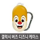 삼성 갤럭시 버즈 디즈니 캐릭터 케이스 데일
