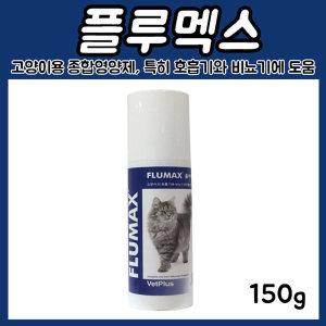 (무료배송) 플루멕스 - 고양이용 종합영양제