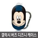 삼성 갤럭시 버즈 디즈니 캐릭터 케이스 미키