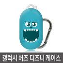 삼성 갤럭시 버즈 디즈니 캐릭터 케이스 설리