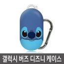 삼성 갤럭시 버즈 디즈니 캐릭터 케이스 스티치