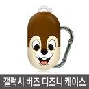 삼성 갤럭시 버즈 디즈니 캐릭터 케이스 칩