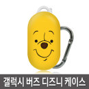 삼성 갤럭시 버즈 디즈니 캐릭터 케이스 푸