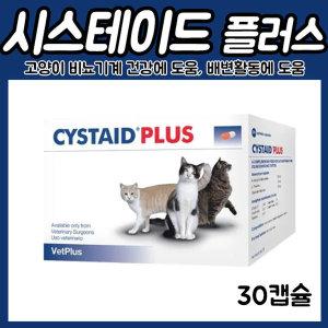 (무료배송) 시스테이드플러스 - 고양이 비뇨기계