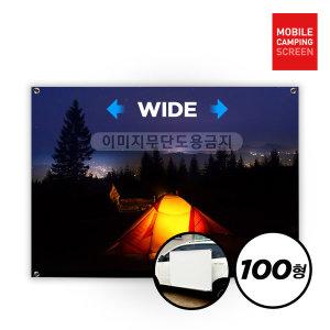PJM 미니빔전용 캠핑스크린 100형 와이드