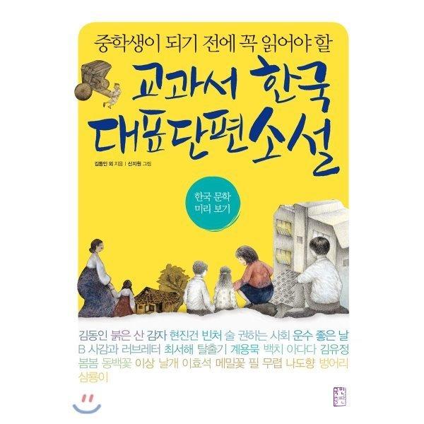 교과서 한국 대표 단편 소설 : 중학생이 되기 전에 꼭 읽어야 할