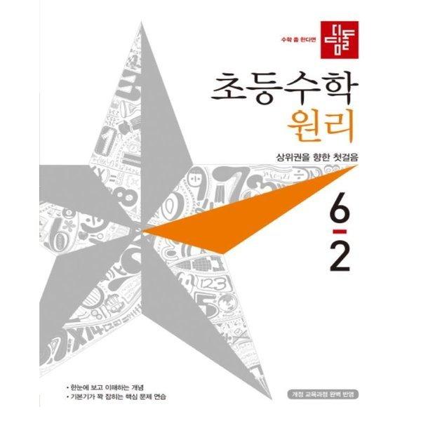디딤돌 초등수학 원리 6-2 (2019년)