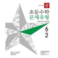 디딤돌 초등수학 문제유형 6-2 (2019년)